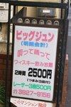 R0014801.JPG